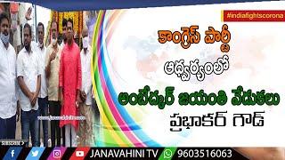 కాంగ్రెస్ పార్టీ ఆధ్వర్యంలో అంబేద్కర్ జయంతి వేడుకలు //Janavahini Tv