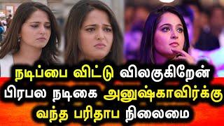 உச்சத்தில் இருந்த நடிகை அனுஷ்காவிர்க்கு வந்த பரிதாப நிலைமை | Anushka | KollyWood Actress | Tamil