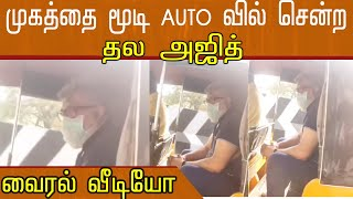 Mask மாட்டிகொண்டு AUTO வில் பயணம் செய்த தல அஜித்      Ajith video   Ajith Auto Ride   Vairal Video