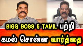 BIGG BOSS SEASON 5 TAMIL பற்றி கமல் சொன்ன வார்த்தை    kamal Hasan   Vijay Tv Bigg Boss 5 Tamil   BB5