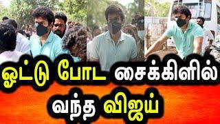ஓட்டு போட சைக்கிளில் வந்த நடிகர் விஜய் | Vijay cycle ride |  vijay with cycle | vijay voting news