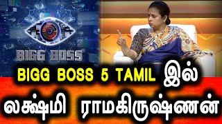 BIGG BOSS 5 TAMIL இல் கலந்து கொள்ளும் லக்ஷ்மி ராமகிருஷ்ணன் | Lakshmi Ramakrishnan  Bigg Boss 5 tamil