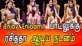 Enjoy Enjaami பாடலுக்கு கவர்ச்சி நடனம் ஆடிய சீரியல் நடிகை ரட்சித மகாலக்ஷ்மி | Enjoy Enjaami Song