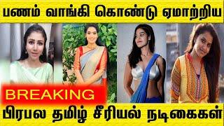 பிரபல சீரியல் நடிகை செஞ்ச மோசடி | Tamil Serial Actress | Serial Actress Angry Talk | kollywood