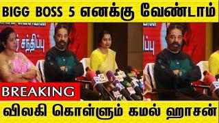 BIGG BOSS ஐ விட்டு விலகி கொண்ட கமல் ஹாசன் | Kamal hasan leave bigg Boss | Vijay Tv bigg Boss 5 tamil