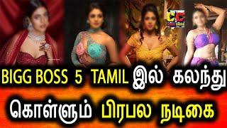 Bigg Boss 5 Tamil இல் கலந்து கொள்ளும் பிரபல நடிகை|Bigg Boss 5 Tamil|Vivay tv bigg Boss 5|Contestant