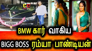 Bigg Boss ரம்யா பாண்டியன் வாங்கிய BMW கார் வைரலாகும் புகைபடம் | Ramya pandian Bye New BMW Car