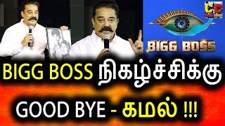 BIGG BOSS 5 நிகழ்ச்சிக்கு GOOG BYE சொன்ன கமல் ஹாசன்    Bigg Boss 5 Tamil   kamal Hasan   Vijay Tv