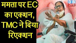 mamta banerjee पर EC का एक्शन, TMC ने दिया रिएक्शन | trinmool congress ने लगाए गंभीर आरोप | #DBLIVE