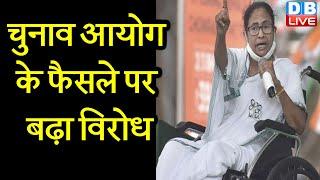 Mamata Banerjee को मिला विपक्ष का साथ, मुश्किल में BJP   Mamata Banerjee Dharna in Kolkata   #DBLIVE
