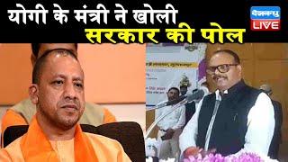 CM Yogi के मंत्री ने खोली Yogi सरकार की पोल | Coroana को लेकर ध्वस्त हुए CM Yogi  के दावे | #DBLIVE