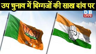 उप चुनाव में दिग्गजों की साख दांव पर |सत्ताधारी दल और विपक्ष के बीच कांटे का मुकाबला |UP latest news