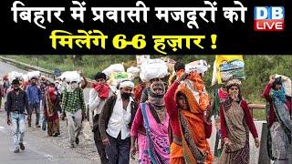 बिहार में प्रवासी मजदूरों को मिलेंगे 6-6 हज़ार !   विपक्ष ने नीतीश सरकार पर बोला हमला   bihar news