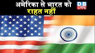 America से भारत को राहत नहीं  अमेरिका ने भारत को निगरानी सूची में डाला   america latest news #DBLIVE