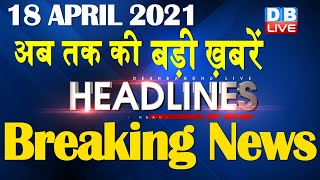 latest news, headline in hindi, Top10 News   india news   latest news #DBLIVE