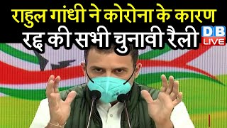Rahul Gandhi ने रद्द की सभी चुनावी रैली | Rahul Gandhi Cancels All Rallies In West Bengal | #DBLIVE