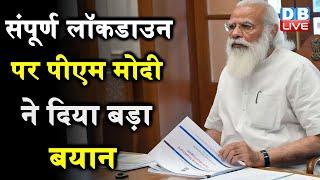 संपूर्ण Lockdown पर PM Modi ने दिया बड़ा बयान   राज्यों की Lockdown से बचने की सलाह  #DBLIVE