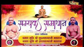 प्रवचन:- सम्यक समाधान   मुनि श्री सुप्रभ सागर जी महाराज   Samyak Samadhan   Date:- 07/04/21