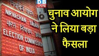 Election Commission ने लिया बड़ा फैसला | Election Commission  ने चुनावी रैलियों पर लगाई रोक |#DBLIVE