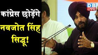 Congress छोड़ेंगे Navjot Singh Sidhu ! Sidhu ने ट्विटर अकाउंट से हटाया Congress  का नाम |#DBLIVE