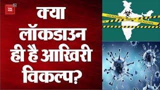 Corona Virus: Corona ने तोड़े सारे Records, एक दिन में 2 लाख New Cases, कैसे लगेगी Virus पर लगाम?