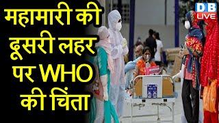 महामारी की दूसरी लहर पर WHO की चिंता   भारत में हालात विनाशकारी- WHO  #DBLIVE