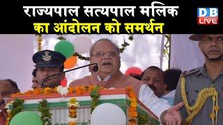 राज्यपाल Satyapal Malik का Andolan को समर्थन | Kisan Andolan पर अपनों से घिरी केंद्र सरकार |#DBLIVE