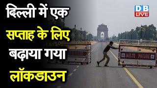 Delhi में एक सप्ताह के लिए बढ़ाया गया Lockdown   Arvind Kejriwal ने किया Lockdown ऐलान  #DBLIVE