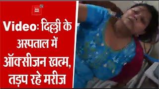 दिल्ली के अस्पताल की डराने वाली तस्वीर, ऑक्सीजन की कमी के चलते तड़प रहे मरीज