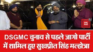 'जागो' पार्टी में शामिल हुए सुखप्रीत सिंह मल्होत्रा, जी.के ने सिरोपा डाल किया स्वागत
