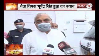 Siyasi Galiyara : गेहूं खरीद पर नेता विपक्ष भूपेंद्र  हुड्डा का बयान, बोले- सरकार का सिस्टम हुआ फेल