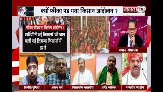 आखिर क्यों फीका पड़ गया किसान आंदोलन ? देखिए 'चर्चा' प्रधान संपादक Dr Himanshu Dwivedi के साथ
