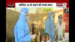 Bebak : कोरोना की दूसरी लहर खतरनाक, भारत में कोविड-19 के बढ़ने की वजह क्या?