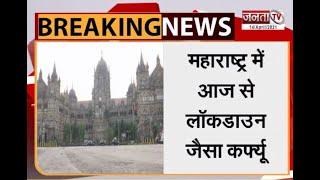 Maharashtra Curfew: आज से महाराष्ट्र में लॉकडाउन जैसा कर्फ्यू, जानें क्या रहेगा खुलेगा और क्या बंद