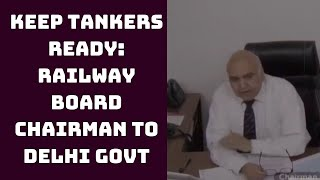 Keep Tankers Ready: Railway Board Chairman To Delhi Govt Over Liquid Oxygen Supply | Catch News