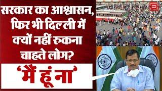 Covid-19 lockdown: Kejriwal सरकार के आश्वासन के बाद भी जानिए Delhi में क्यों नहीं रुकना चाहते लोग?