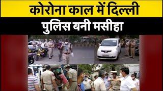 Video : कोरोना मरीजों के लिए मसीहा बनी दिल्ली पुलिस, 100 मरीजों की बचाई जान