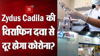 Zydus Cadila की विराफिन दवा करेगी कोरोना दूर? DCGI ने इस्तेमाल के लिए दी मंजूरी