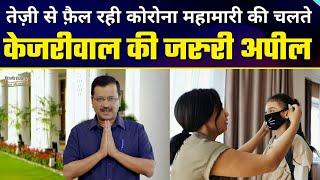 Delhi Covid Alert : Hon'ble Delhi CM Arvind Kejriwal Message to Youth of Delhi | Stay Home Stay Safe