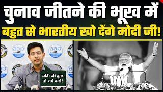 Modi को Bengal Elections से फुर्सत मिलेगी तभी Indians Corona से बचेंगे - AAP Leader Raghav Chadha