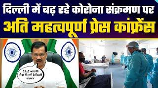 Delhi Covid Update : Delhi CM Shri Arvind Kejriwal Important PC on Corona Cases in Delhi