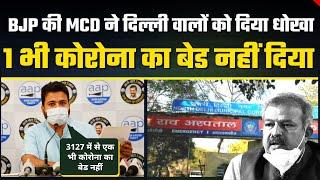 BJP की Delhi MCD में एक भी Corona का Bed नहीं - AAP Senior Leader Durgesh Pathak ने कर डाला Expose