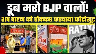शर्मनाक! Shivraj Chauhan के मंत्री ने शव वाहन को रोककर करवाया Photoshoot! हर जगह हो रही थू-थू