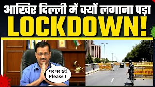 Delhi Covid Alert : 26th April तक लगा Lockdown   Kejriwal Govt आपके लिए कर रही है 24x7 काम