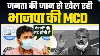 Durgesh Pathak ने BJP Delhi MCD को कर डाला Expose   Corona फ़ैलाने का ठहराया जिम्मेदार