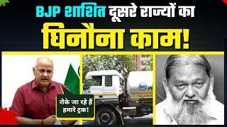 शर्मनाक-Delhi की Oxygen को दूसरे BJP States ने रोका | Trucks को नहीं भरने दिया गया | Manish Sisodia