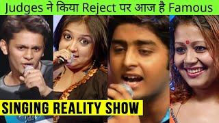Popular Singers Jinhe Judges Ne Kiya Tha Reject, Singing Reality Shows | Indian Idol, Gurukul