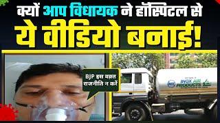 Hospital में भर्ती Oxygen लगाए Corona Patient AAP Leader Saurabh Bharadwaj ने ये Video क्यों बनाया