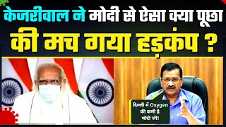 Emergency Meeting में Modi से Kejriwal ने पूछा सीधा सवाल - क्यों नहीं दे रहे Delhi को Oxygen ?