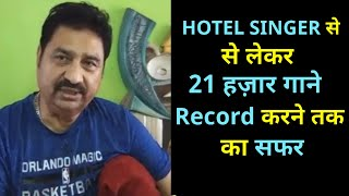 Singer Kumar Sanu Shares His Journey From Hotel Singer To Record 21 Thousand Songs In 26 Languages